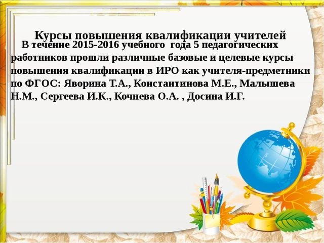 Курсы повышения квалификации учителей В течение 2015-2016 учебного года 5 пе...
