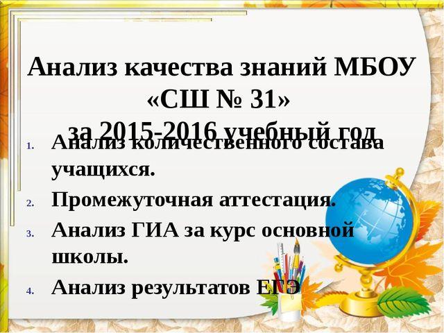 Анализ качества знаний МБОУ «СШ № 31» за 2015-2016 учебный год Анализ количе...