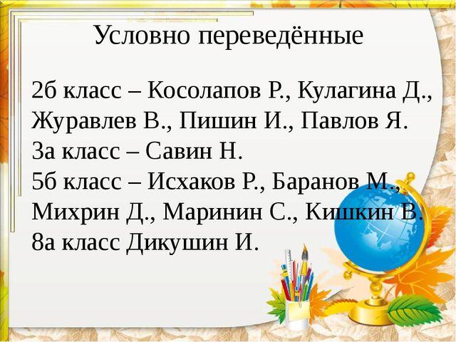 Условно переведённые 2б класс – Косолапов Р., Кулагина Д., Журавлев В., Пишин...