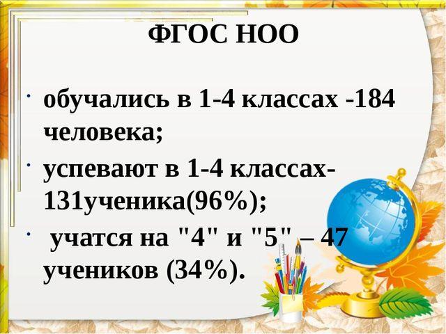 ФГОС НОО обучались в 1-4 классах -184 человека; успевают в 1-4 классах- 131уч...
