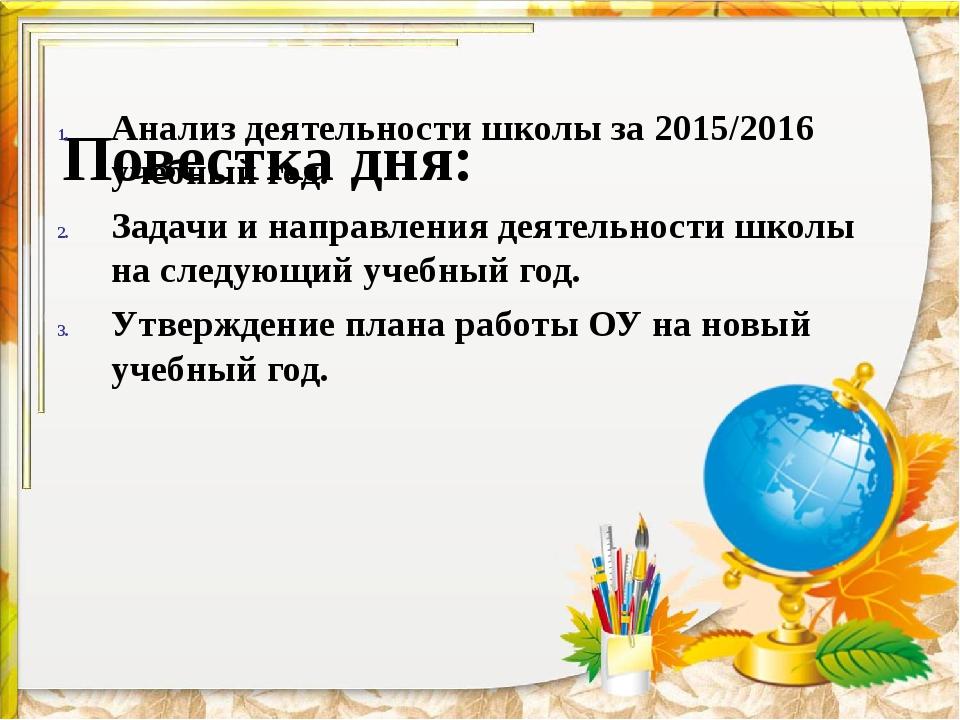 Повестка дня: Анализ деятельности школы за 2015/2016 учебный год. Задачи и н...