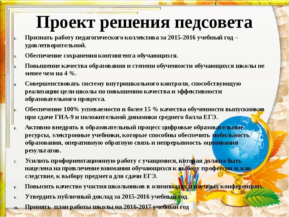 Проект решения педсовета Признать работу педагогического коллектива за 2015-2...