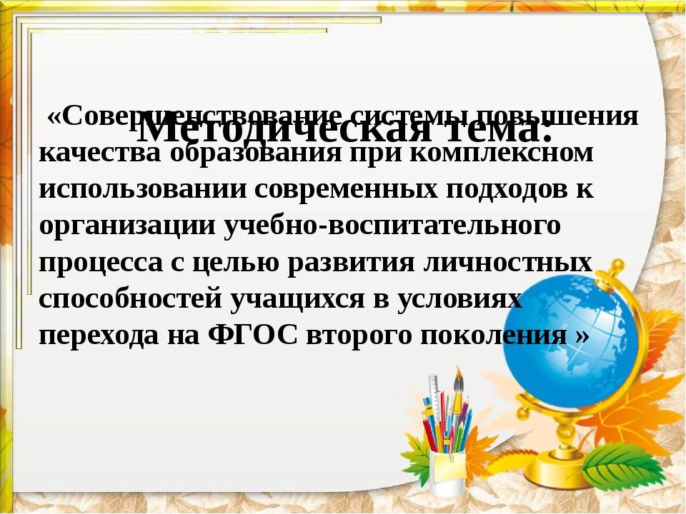 Методическая тема: «Совершенствование системы повышения качества образования...