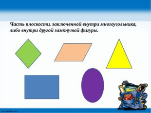 Часть плоскости, заключенной внутри многоугольника, либо внутри другой замкну