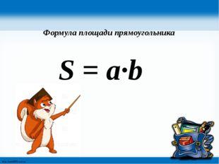 S = a·b Формула площади прямоугольника http://linda6035.ucoz.ru/