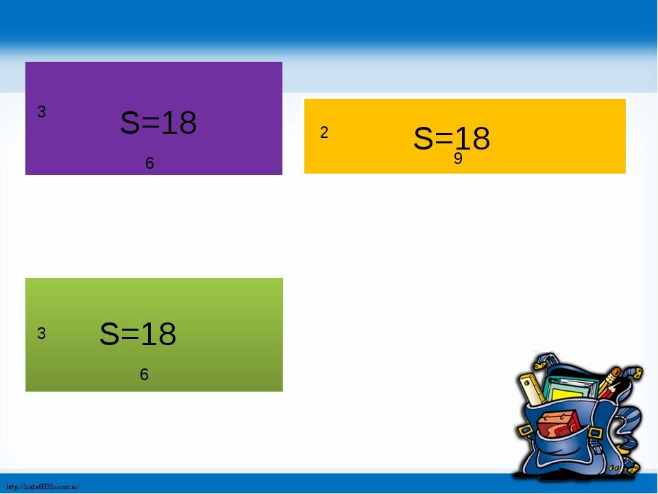 3 6 2 9 3 6 S=18 S=18 S=18 http://linda6035.ucoz.ru/