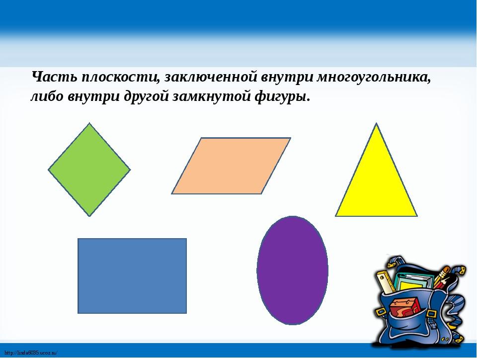 Часть плоскости, заключенной внутри многоугольника, либо внутри другой замкну...