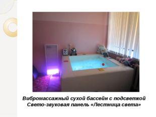 Вибромассажный сухой бассейн с подсветкой Свето-звуковая панель «Лестница све