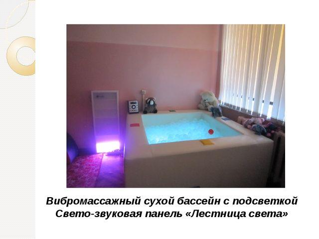 Вибромассажный сухой бассейн с подсветкой Свето-звуковая панель «Лестница све...