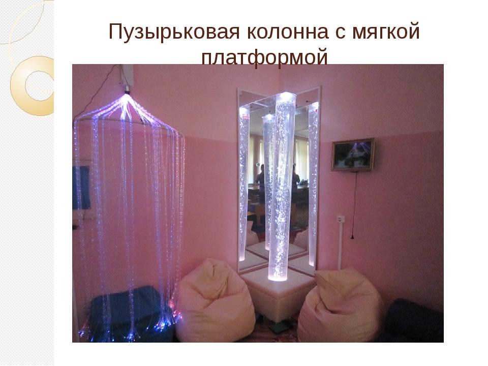 Пузырьковая колонна с мягкой платформой