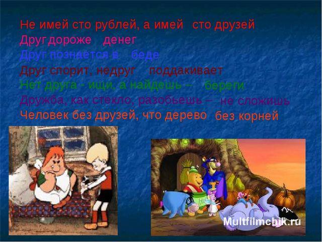 Не имей сто рублей, а имей Друг познается в Нет друга - ищи, а найдешь – Друж...
