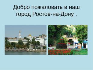 Добро пожаловать в наш город Ростов-на-Дону .