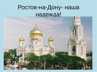Ростов-на-Дону- наша надежда!