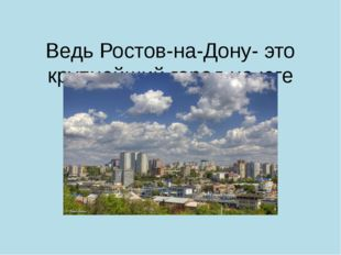 Ведь Ростов-на-Дону- это крупнейший город на юге России.