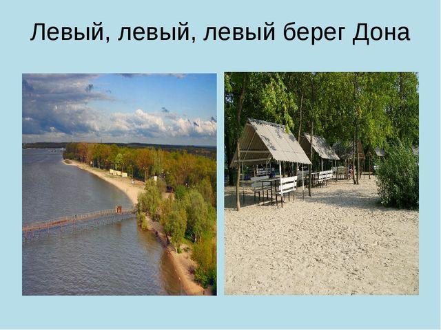 Левый, левый, левый берег Дона
