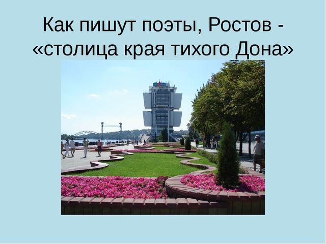 Как пишут поэты, Ростов - «столица края тихого Дона»