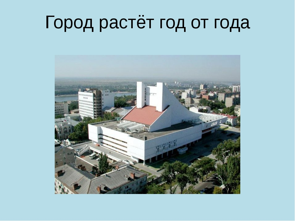 Город растёт год от года
