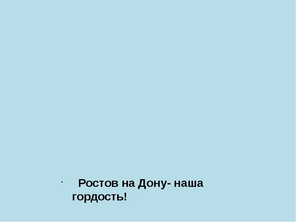 Ростов на Дону- наша гордость!