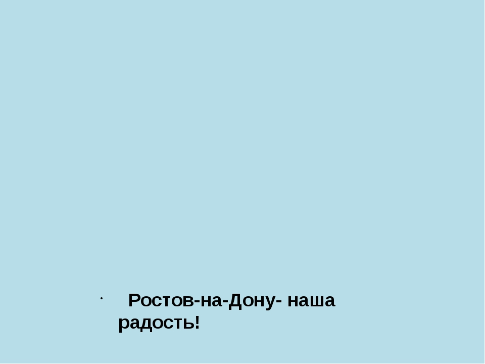Ростов-на-Дону- наша радость!