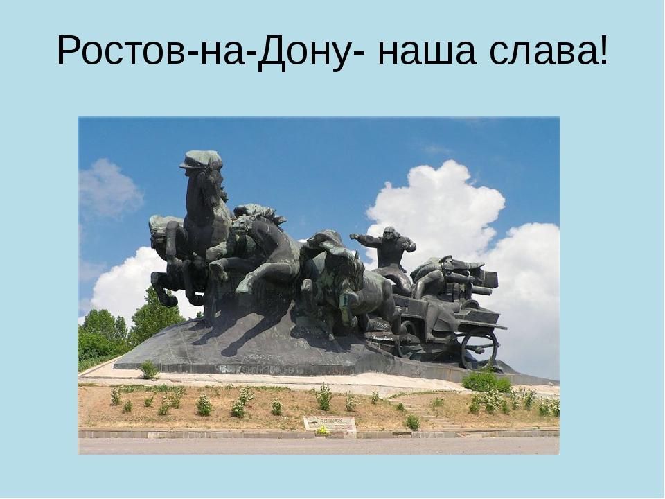 Ростов-на-Дону- наша слава!