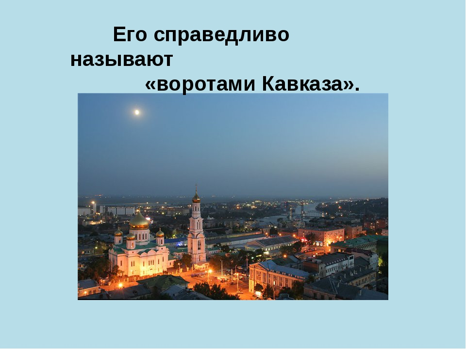 Его справедливо называют «воротами Кавказа».