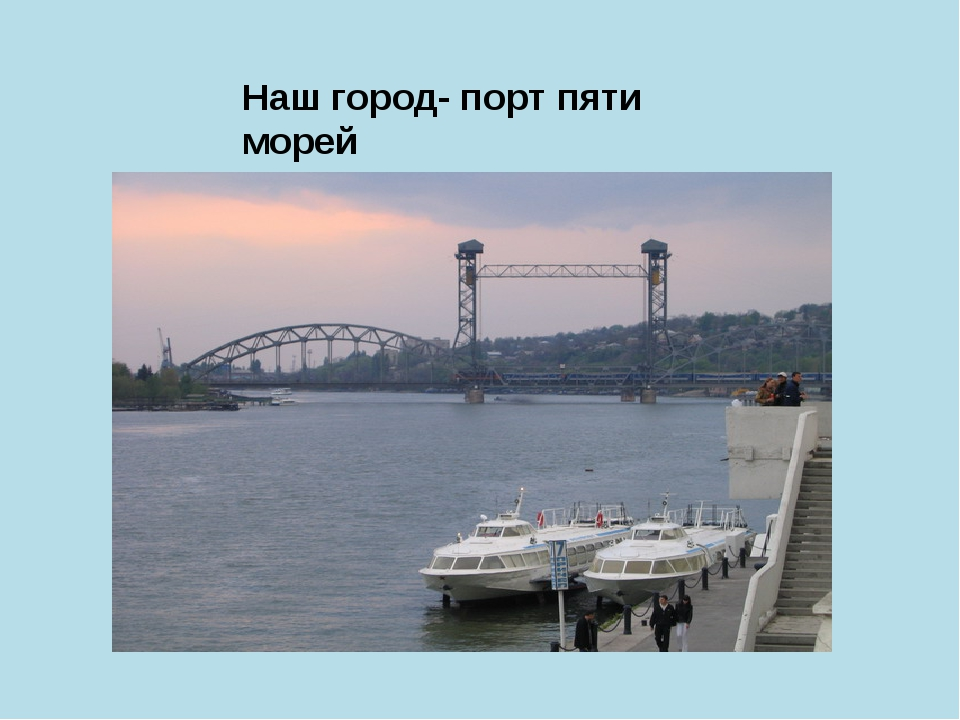 Наш город- порт пяти морей
