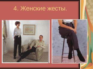 4. Женские жесты.