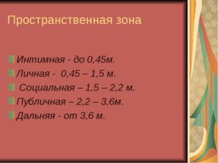 Пространственная зона Интимная - до 0,45м. Личная - 0,45 – 1,5 м. Социальная