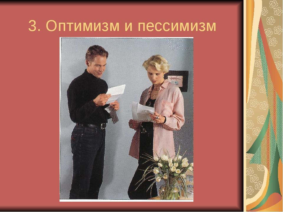 3. Оптимизм и пессимизм