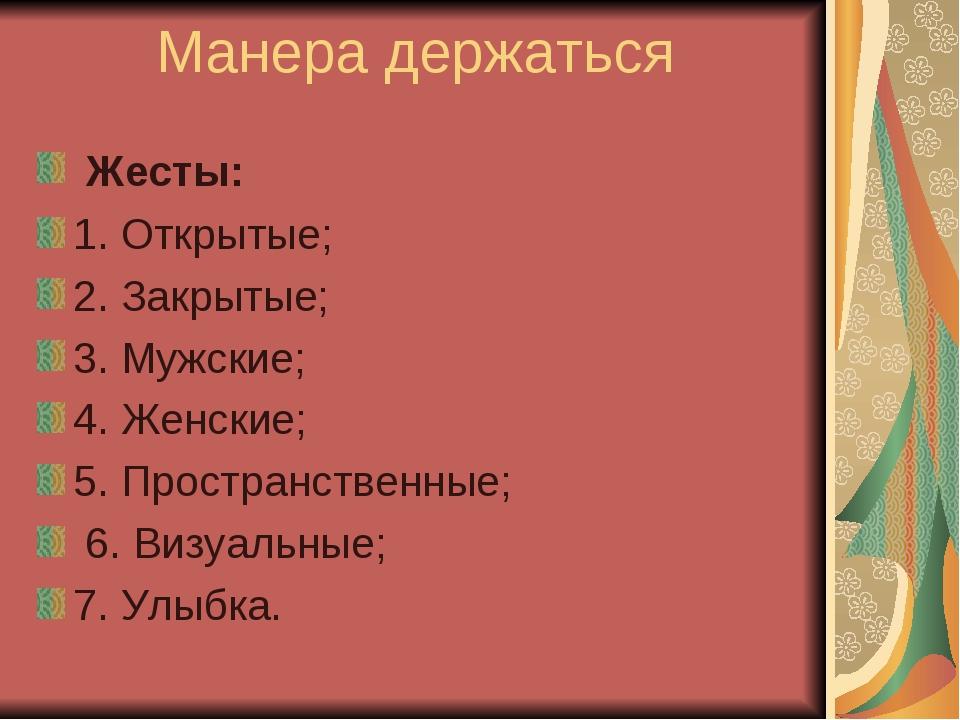 Манера держаться Жесты: 1. Открытые; 2. Закрытые; 3. Мужские; 4. Женские; 5....