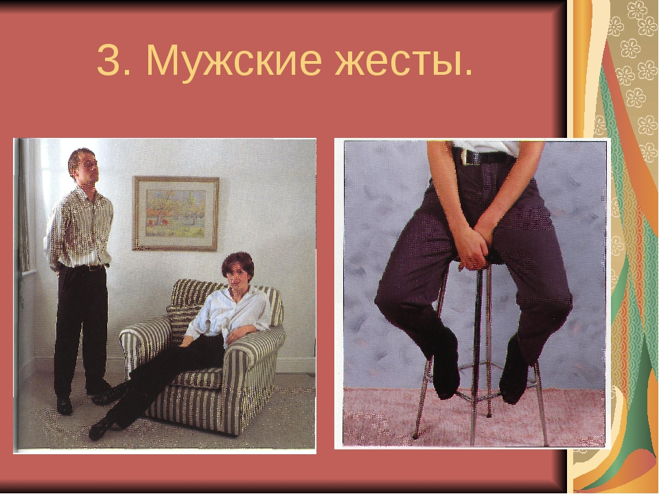 3. Мужские жесты.
