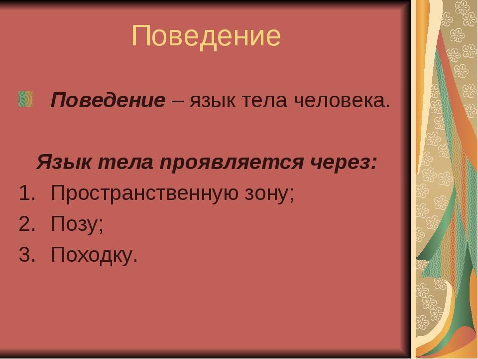 Поведение Поведение – язык тела человека. Язык тела проявляется через: Прост...