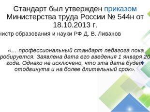 Стандарт был утвержден приказом Министерства труда России № 544н от 18.10.201