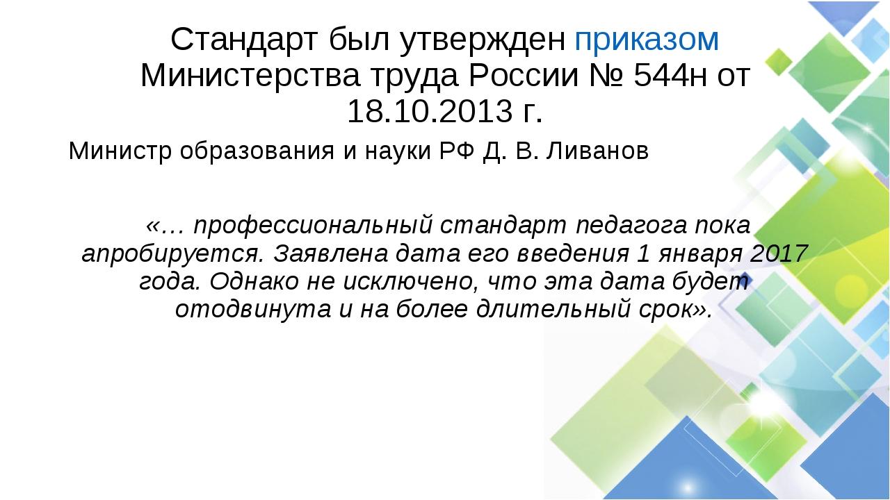 Стандарт был утвержден приказом Министерства труда России № 544н от 18.10.201...