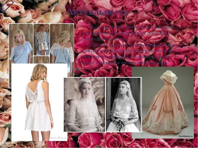 Актуальность Сегодня стала актуальной модная тенденция декорирования одежды с...
