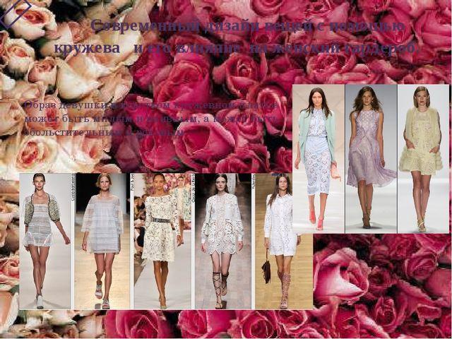 Современный дизайн вещей с помощью кружева и его влияние на женский гардероб...