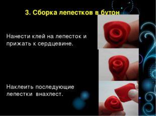 3. Сборка лепестков в бутон Нанести клей на лепесток и прижать к сердцевине.