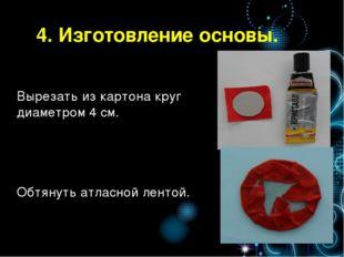 4. Изготовление основы. Вырезать из картона круг диаметром 4 см. Обтянуть атл