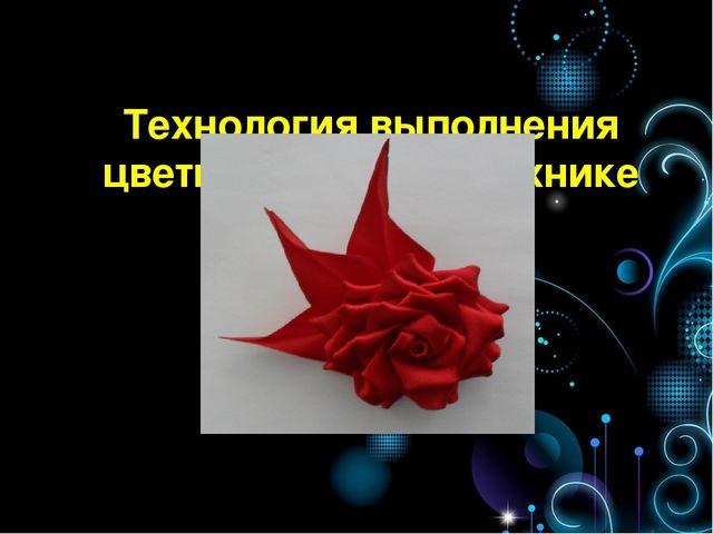 Технология выполнения цветка розы в технике канзаши