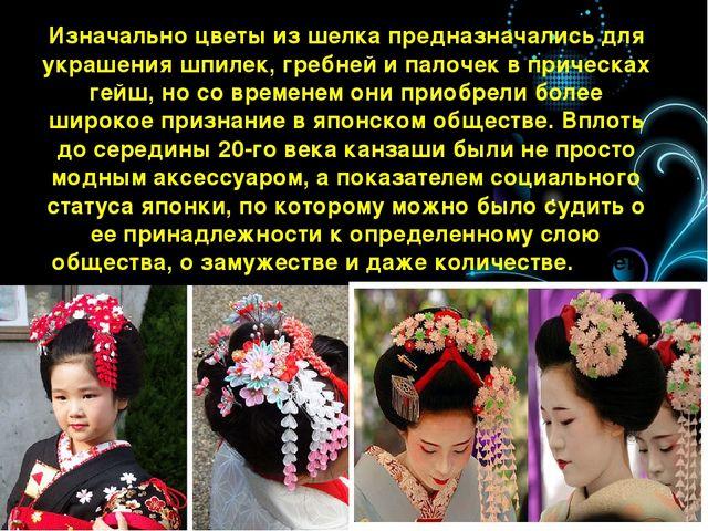 Изначально цветы из шелка предназначались для украшения шпилек, гребней и пал...