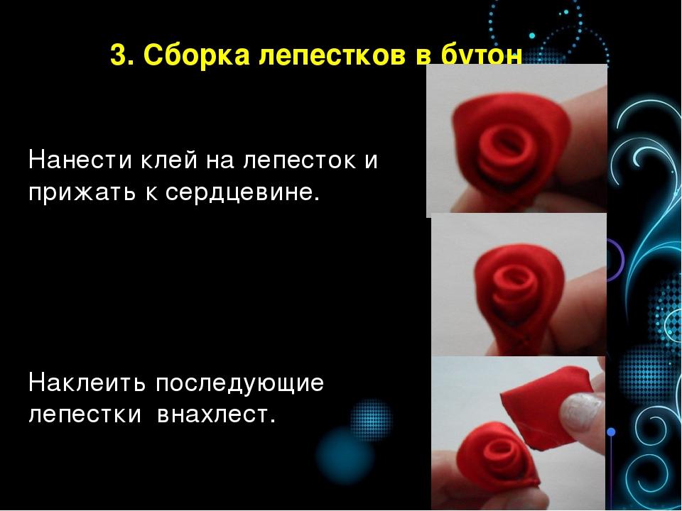 3. Сборка лепестков в бутон Нанести клей на лепесток и прижать к сердцевине....