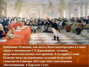 Признание Пушкина, как поэта, было подтверждено в стенах лицея и знаменитым Г