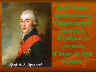 : Всей России притеснитель Губернаторов мучитель, И Совета он учитель, И царю