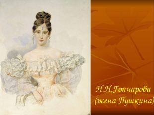 Н.Н.Гончарова (жена Пушкина)