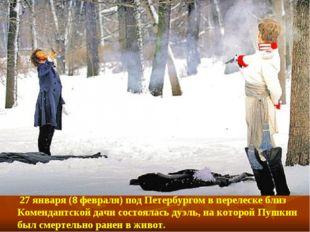 27 января (8 февраля) под Петербургом в перелеске близ Комендантской дачи со