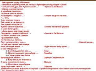 Викторина к уроку о Пушкине. I. Назовите произведения, из которых приведены