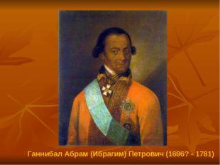 Ганнибал Абрам (Ибрагим) Петрович (1696? - 1781)