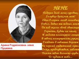 Арина Родионовна- няня Пушкина НЯНЕ Подруга дней моих суровых, Голубка дряхла