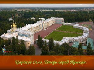 Царское Село. Теперь город Пушкин.