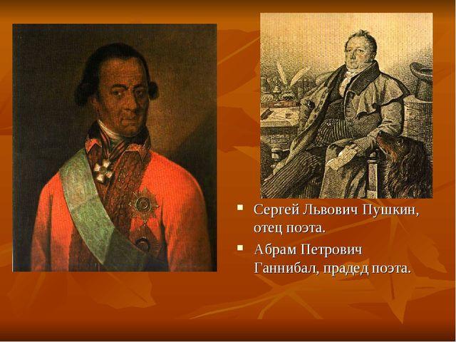 Сергей Львович Пушкин, отец поэта. Абрам Петрович Ганнибал, прадед поэта.